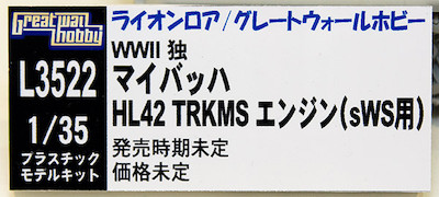 1/35 WWII 独 マイバッハ HL42 TRKMS エンジン(sWS用) ネームプレート