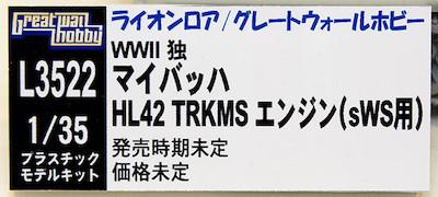 1/35 WWII 独 マイバッハ HL42 TRKMS エンジン(sWS用) ネームプレート