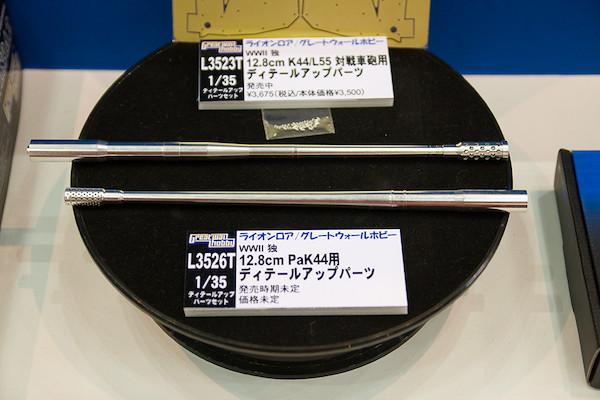 1/35 WWII 独 12.8cm PaK44用ディテールアップパーツ