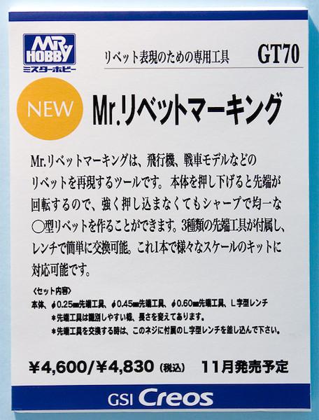 GT70 Mr.リベットマーキング POP