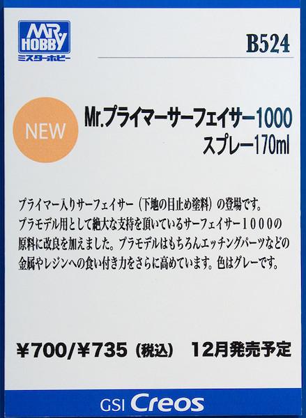 B524 Mr.プライマーサーフェイサー1000 スプレー170ml POP