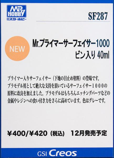 SF287 Mr.プライマーサーフェイサー1000 ビン入り40ml POP