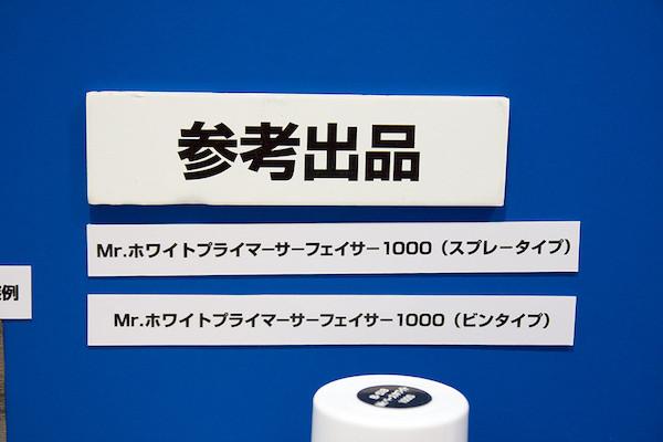 Mr.ホワイトプライマーサーフェイサー1000 POP
