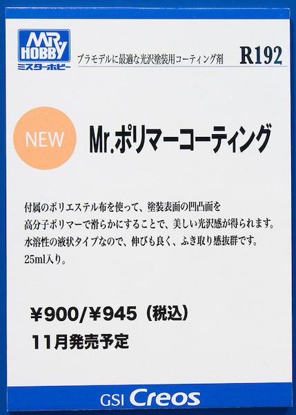 R192 Mr.ポリマーコーティング POP