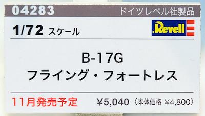 1/72 B-17G フライング・フォートレス ネームプレート