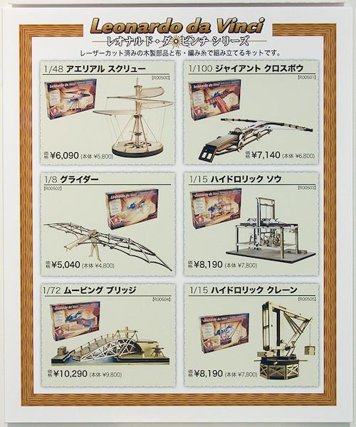 レオナルド・ダ・ヴィンチシリーズ