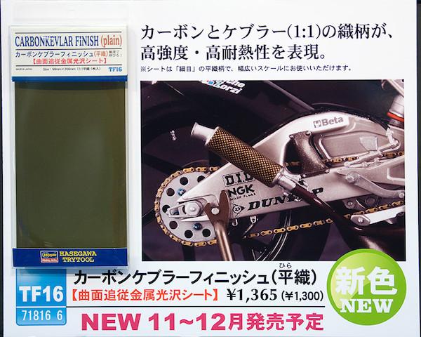 TF16 カーボンケブラーフィニッシュ(平織)