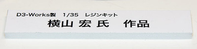 D3-Works製 1/35 レジンキット 横山宏氏 作品 ネームプレート