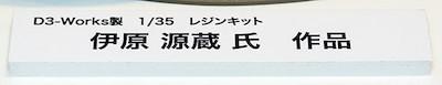 D3-Works製 1/35 レジンキット 井原源蔵氏 作品 ネームプレート