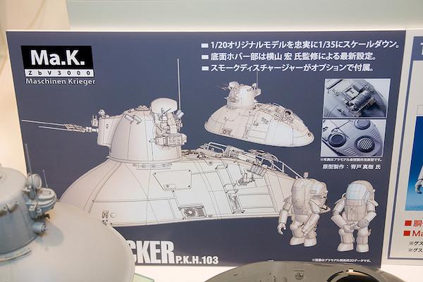 1/35 Ma.K.シリーズ P.K.H103 ナッツロッカー POP2