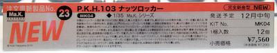 1/35 Ma.K.シリーズ P.K.H103 ナッツロッカー ネームプレート