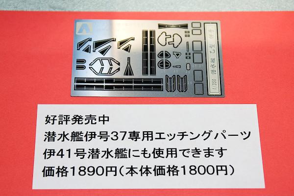 潜水艦伊号37専用エッチングパーツ