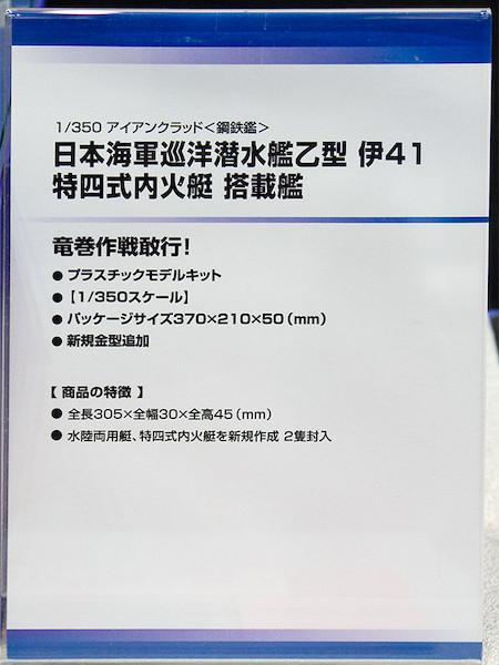 日本海軍巡洋潜水艦乙型 伊41 特四式内火艇 搭載艦 POP 2