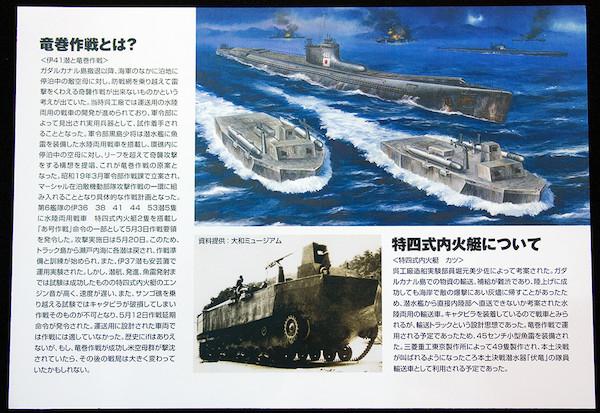 日本海軍巡洋潜水艦乙型 伊41 特四式内火艇 搭載艦 解説