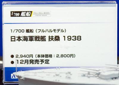 日本海軍戦艦 扶桑 1938 ネームプレート