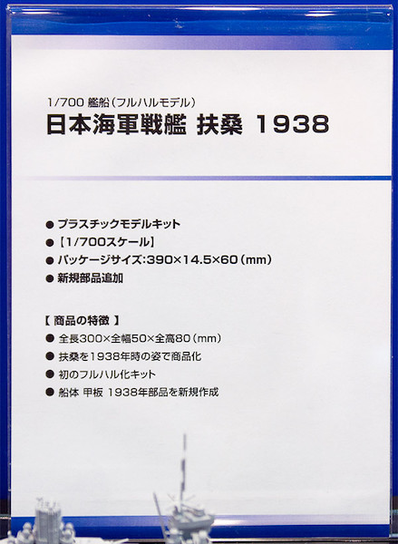 日本海軍戦艦 扶桑 1938 POP