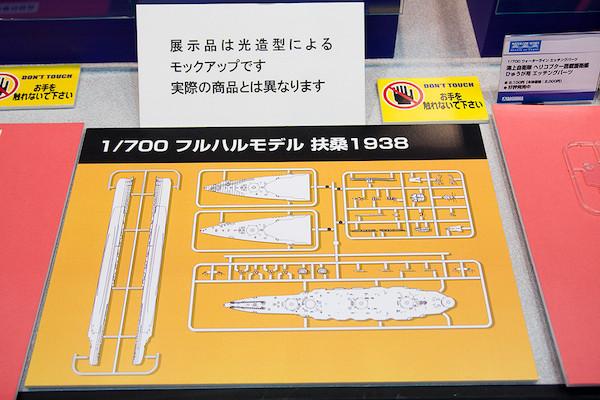 日本海軍戦艦 扶桑 1938 3