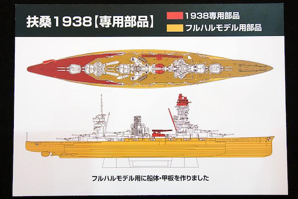 日本海軍戦艦 扶桑 1938 4