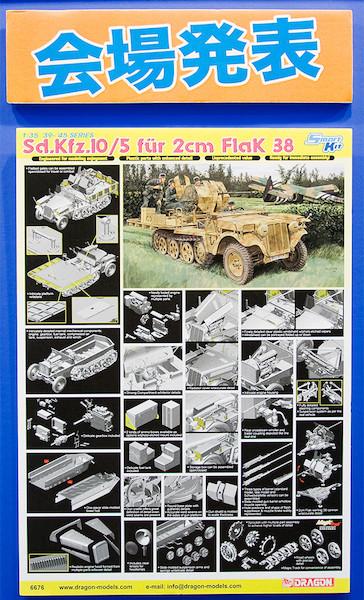 1/35 '39-'45 Sd.Kfz.10/5 2cm Flak38搭載 1tハーフトラック POP