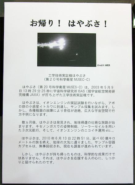 1/32 小惑星探査機 はやぶさ 解説