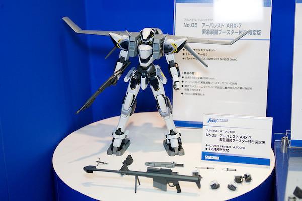 アーバレスト ARX-7 緊急展開ブースター付き 限定版 1