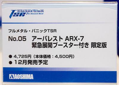 アーバレスト ARX-7 緊急展開ブースター付き 限定版 ネームプレート
