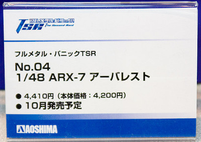 1/48 ARX-7 アーバレスト ネームプレート