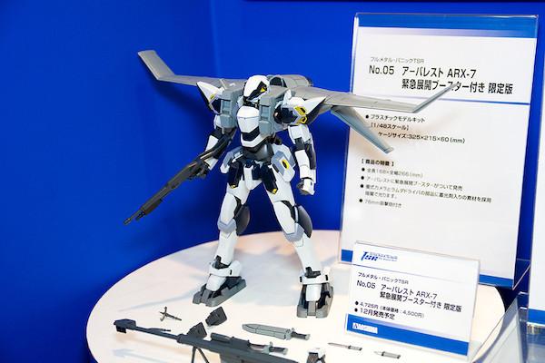アーバレスト ARX-7 緊急展開ブースター付き 限定版 2