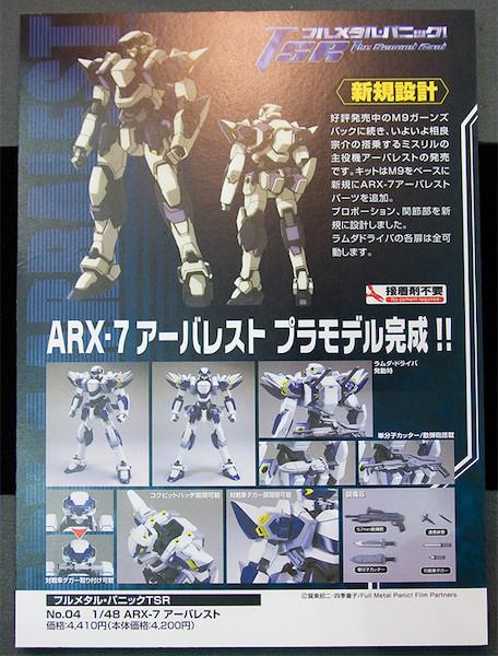1/48 ARX-7 アーバレスト POP