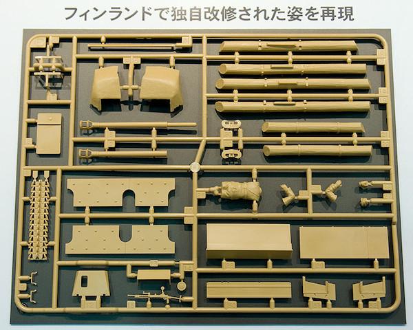 """1/35 III号突撃砲G型 """"フィンランド軍"""" パーツ"""