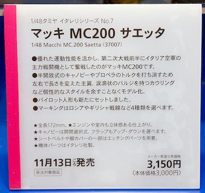 1/48 マッキ MC200 サエッタ POP