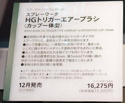 スプレーワーク HGトリガーエアーブラシ(カップ一体型) POP