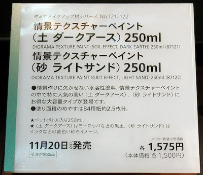情景テクスチャーペイント(土 ダークアース、砂 ライトサンド) 各250ml POP