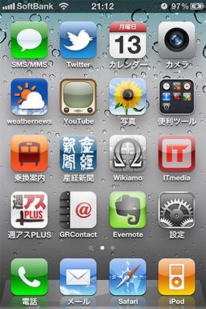 cameraroll-1292242409.816319.jpg