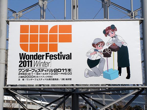ワンダーフェスティバル2011[冬] 看板