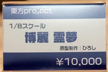 東方Project 博麗 霊夢 ネームプレート