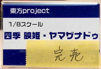 東方Project 四季映姫・ヤマザナドゥ ネームプレート