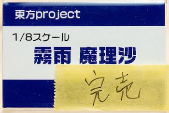 東方Project 霧雨 魔理沙 ネームプレート