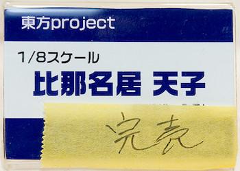 東方Project 比那名居 天子 ネームプレート