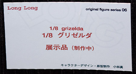 Original Figure Series06 グリゼルダ ネームプレート