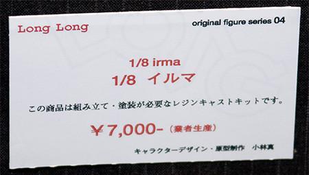 Original Figure Series04 イルマ ネームプレート