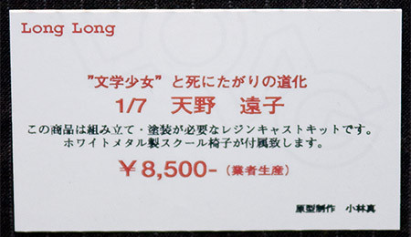 """""""文学少女""""と死にたがりの道化 天野 遠子 ネームプレート"""