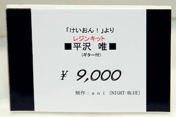 けいおん! 平沢 唯 ネームプレート