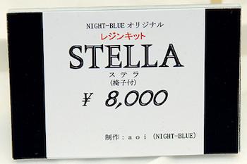 NIGHT-BLUEオリジナルレジンキット STELLA(椅子付き) ネームプレート