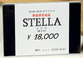 NIGHT-BLUEオリジナル塗装済み完成品 STELLA(椅子付き) ネームプレート
