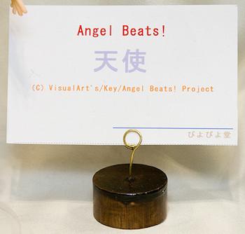 Angel Beats! 天使 ネームプレート