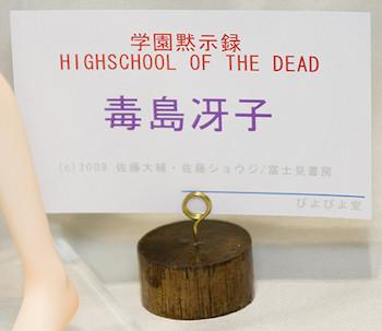 学園黙示録 HIGHSCHOOL OF THE DEAD 毒島冴子 ネームプレート