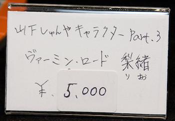 山下しゅんやキャラクターPart.3 ヴァーミン・ロード 梨緒 ネームプレート