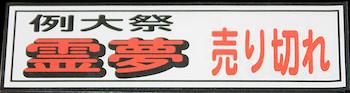 博麗霊夢 (第6回例大祭カタログ表紙絵版) ネームプレート