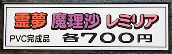 東方ゆっくりチャーム 霊夢/魔理沙/レミリア ネームプレート